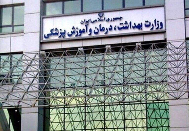 پاسخ وزارت بهداشت به اظهارات الهیان