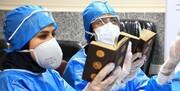 آمار کرونا در ایران امروز ۱۱ فروردین ۱۴۰۰/ شناسایی ۱۰۳۳۰ بیمار جدید
