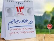 ممنوعیت تجمع و دورهمی 13 بدر در بوستانهای قرچک