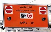 دوربینهای طرح ترافیک تهران فردا روشن میشود