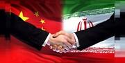 9 مزیت ایران در توافق با چین