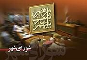 نامزدهای انتخابات شوراهای اسلامی باقرشهر معرفی شدند + کد نامزدی
