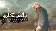 سینمایی بادیگارد از شبکه آی فیلم روی آنتن میرود