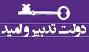 دولت تدبیر و امید، رکورددار بیتدبیریها
