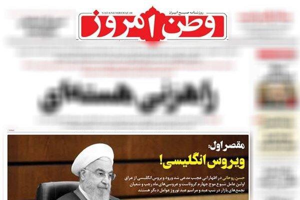 واکنش روزنامهها به اظهارات عجیب رئیسجمهور درباره موج چهارم کرونا/ آقای روحانی! ترکیه و انگلیس کرونایی نبودند؟!