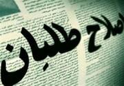 سازوکار اصلاح طلبان برای تعیین کاندیدای نهایی ریاست جمهوری اعلام شد