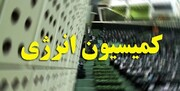 مهلت ۱۰ روزه کمیسیون انرژی به دولت