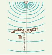 نخستین چاپ کتاب «الگوی رهایی»