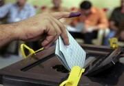 واکاوی حقوقی انتخابات زودهنگام پارلمانی عراق