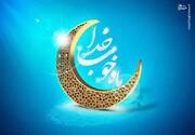ماه رمضان بهترین فرصت برای رسیدن به شیرینی یاد خداست