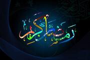 رونمایی از «اسما الحسنی» با حضور خوانندگان مطرح