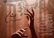 """انتشار قطعه """"دست افشان"""" در روز بزرگداشت عطار"""