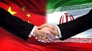 برنامه همکاریهای جامع ایران و چین