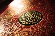 قرآن، شاهکلید گشوده شدن درهای رحمت الهی است