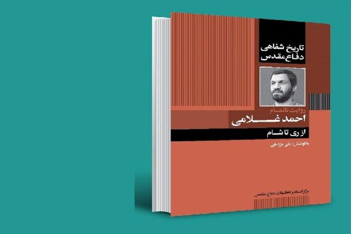 «از ری تا شام» روایتی از سردار شهید مدافع حرم احمد غلامی