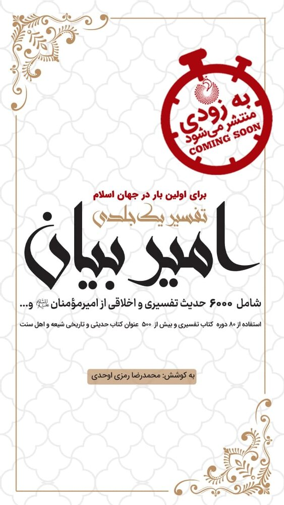 تفسیر «امیرالمومنین (ع)» برای اولین بار در جهان اسلام منتشر میشود