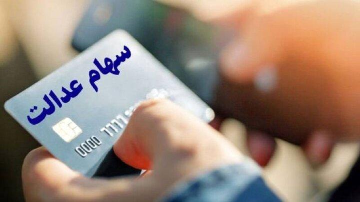 سهام عدالت و دریافت کارت اعتباری +جزئیات