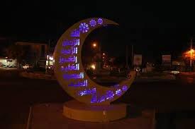 نصب المانهای ماه مبارک رمضان در میادین قرچک