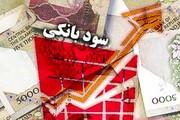سود بانکی بالا آفت تولید و اشتغال در کشور