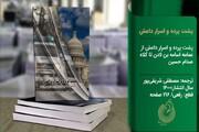 انتشار «پشت پرده و اسرار داعش»