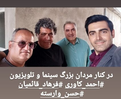"""جواد جوادی در کنار عوامل """"بچه مهندس 4"""" + عکس"""
