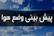 پیش بینی وضعیت آب و هوا در 26 اردیبهشت / بارندگی در 20 استان