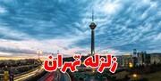 وضعیت زمین لرزه در تهران و ضرروتبهسازی لرزه ای در پایتخت