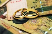 شرایط پرداخت «وام ازدواج»