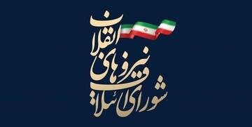 رونمایی از نرمافزار موبایلی شورای ائتلاف نیروهای انقلاب