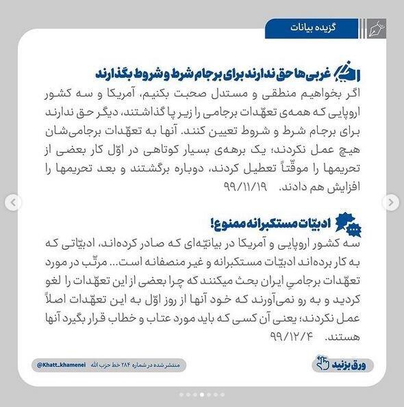بازنشر بیانات رهبر انقلاب درباره صیانت از حق غصب شدهی ملت ایران