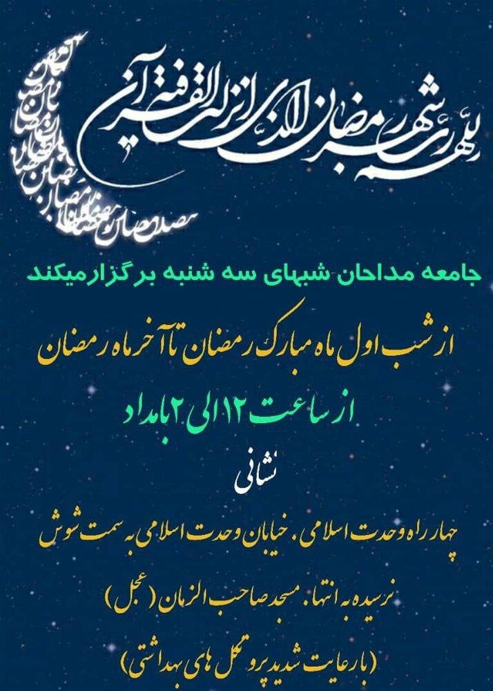 مناجاتخوانی جامعه مداحان در جنوب تهران