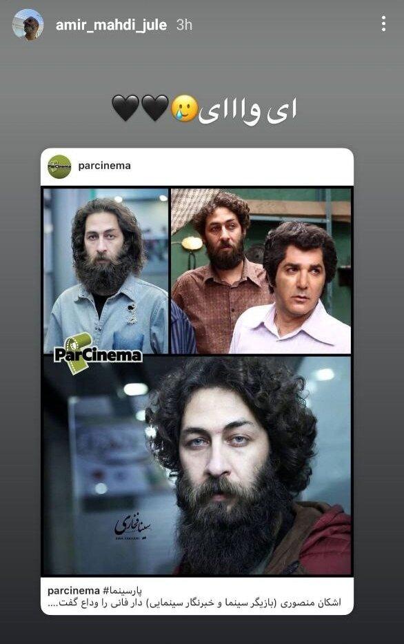 پیام تسلیت هنرمندان و اهالی سینما در پی در گذشت اشکان منصوری