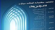 """برگزیدگان جشنواره استانی """"سجود""""معرفی شدند"""