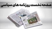 تحول عظیم در واکسن سازی ایران /موشک های فلسطینی تل آویو را عقب نشاند