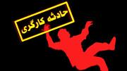 مصدومیت 2 مرد اصفهانی براثر سقوط در چاهک آسانسور