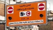 لغو طرح ترافیک در تهران ادامه دارد