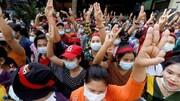 میانمار جهان را با صدای اتحاد تکان می دهد