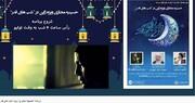 ویژه برنامه شب نوزدهم ماه رمضان در ژاپن برگزار شد