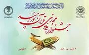 ارسال ۲ هزار اثر به جشنواره «قرآن نور و امید»