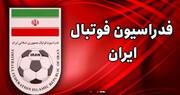 آغاز جلسه هیئت رئیسه فدراسیون فوتبال