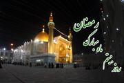 دعای بیستمین روز از ماه مبارک رمضان / اوقات شرعی