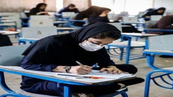 نحوه برگزاری امتحانات