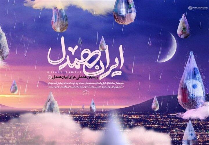 همدلی ایرانی