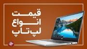 قیمت انواع لپ تاپ در بازار