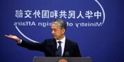 چین بیانیه نشست گروه ۷را دخالتی  در امور پکن عنوان کرد