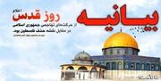 روز قدس فقط روز فلسطین نیست، روز اسلام است