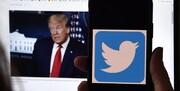 حساب های کاربری مرتبط با ترامپ در توئیتر مسدود شد