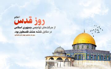 شعار «مرگ بر اسرائیل» در آسمان استان تهران طنین انداز شد