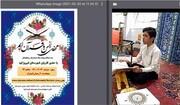 برگزاری محفل انس با قرآن کریم در فیروزکوه