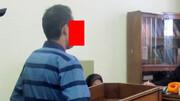 قتل زن جوان مزاحم قبل از مراسم عروسی قاتل + جزئیات